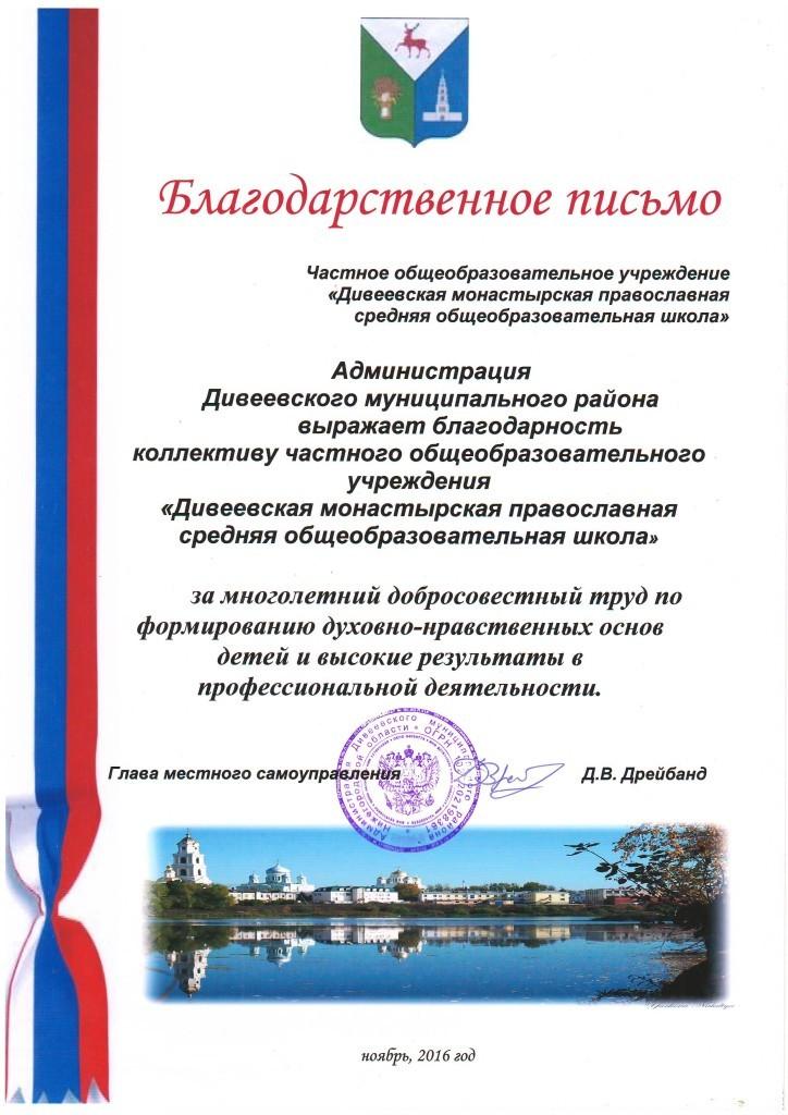 Поздравление администрации школы с юбилеем школы